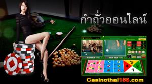 เว็บแทงกำถั่วออนไลน์อันดับ1ผ่านทางเข้าคาสิโนออนไลน์ไทย (No.1 fantan online betting web via casino online Thai login)