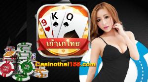 สมัครแทงเก้าเกออนไลน์อันดับ1เพื่อเป็นเศรษฐี (Sign up betting no.1 Gao Gae online to be millionaire)