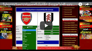 แจกสุดยอดโปรแกรมวิเคราะห์บอลพรีเมียร์ลีกอังกฤษ (Provide English Premier League Soccer Analytic Program Service)